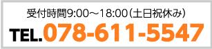お問い合わせ:078-611-5547
